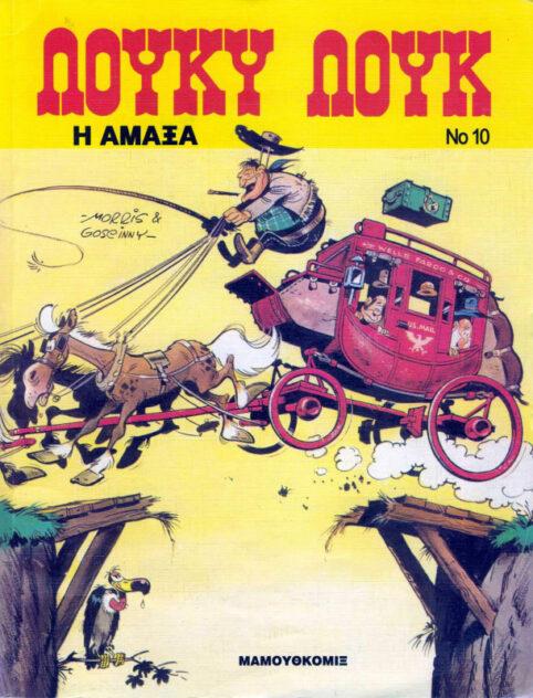 Η Αμαξα – Σκληρόδετο Λούκυ Λουκ 10