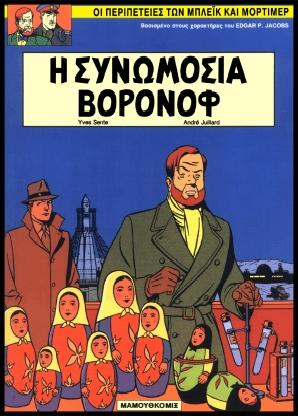 Η Συνωμοσία Βορονόφ – Μπλέικ Και Μόρτιμερ 11