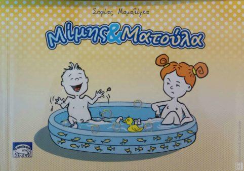 Μίμης & Ματούλα