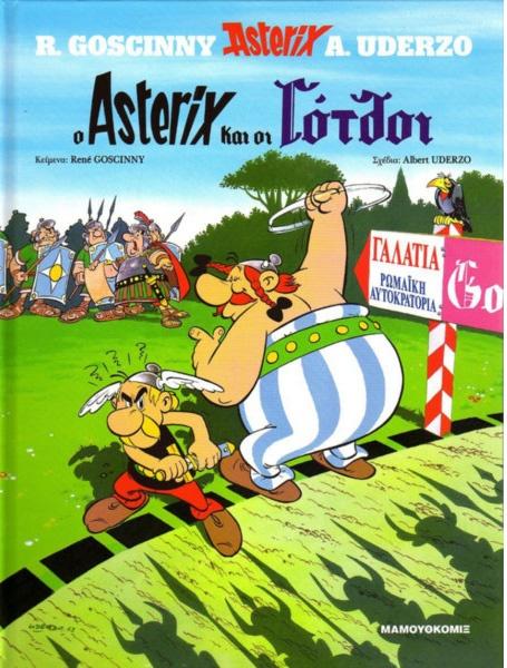 Ο Αστερίξ Και Οι Γότθοι – Σκληρόδετο Αστερίξ 3