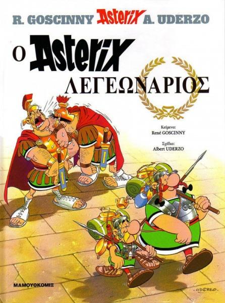 Ο Αστερίξ Λεγεωνάριος – Σκληρόδετο Αστερίξ 10