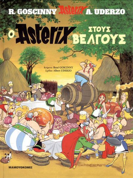 Ο Αστερίξ Στους Βέλγους – Σκληρόδετο Αστερίξ 24