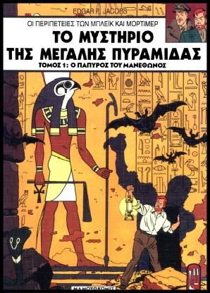 Το Μυστικό Της Μεγάλης Πυραμίδας, Τόμος 1 – Μπλέικ Και Μόρτιμερ 2