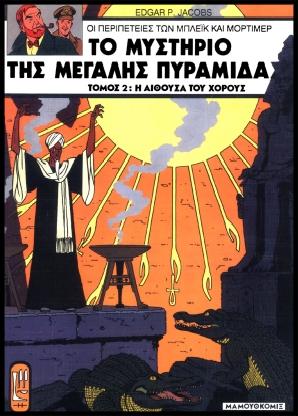Το Μυστικό Της Μεγάλης Πυραμίδας, Τόμος 2 – Μπλέικ Και Μόρτιμερ 3