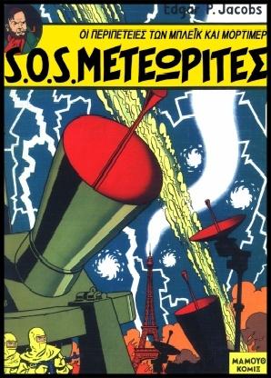 SOS Μετεωρίτες – Μπλέικ Και Μόρτιμερ 5
