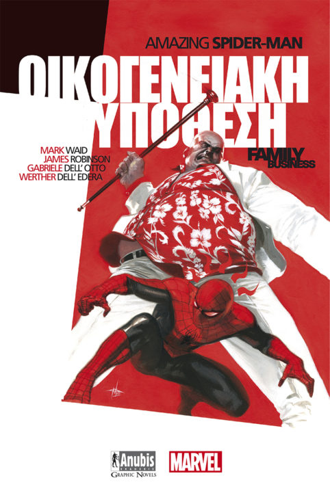 Amazing Spiderman – Οικογενειακή Υπόθεση