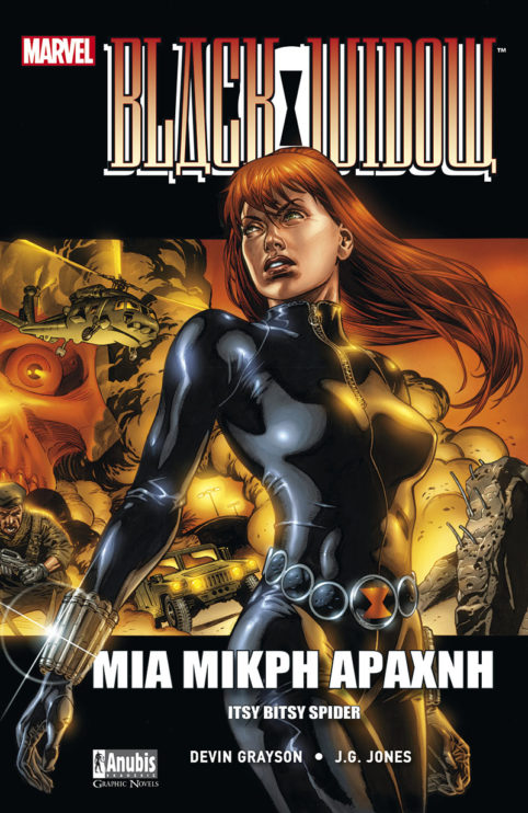 Black Widow – Μιά Μικρή Αράχνη