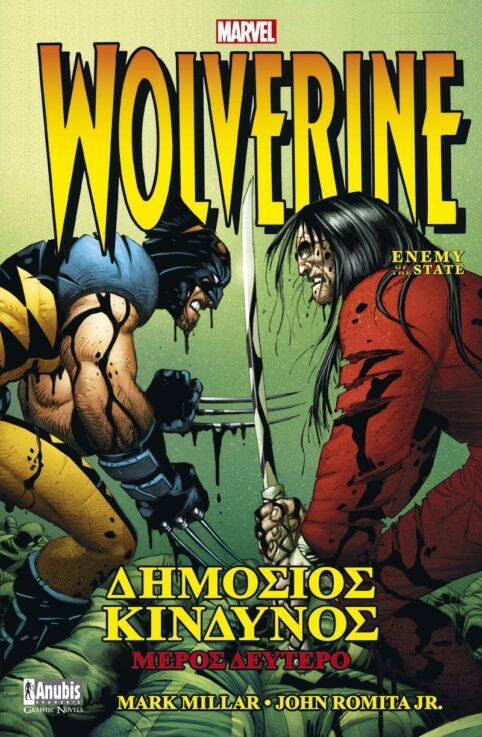 Wolverine Δημόσιος Κίνδυνος – Β' Μέρος