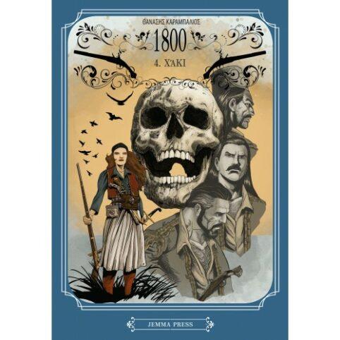 1800-3, Χακί
