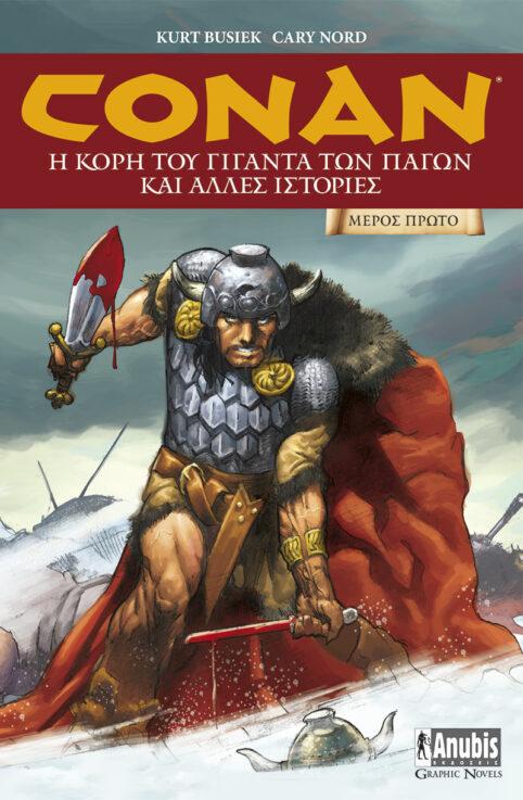 Conan Η Κόρη Του Γίγαντα Των Πάγων, Μέρος 1