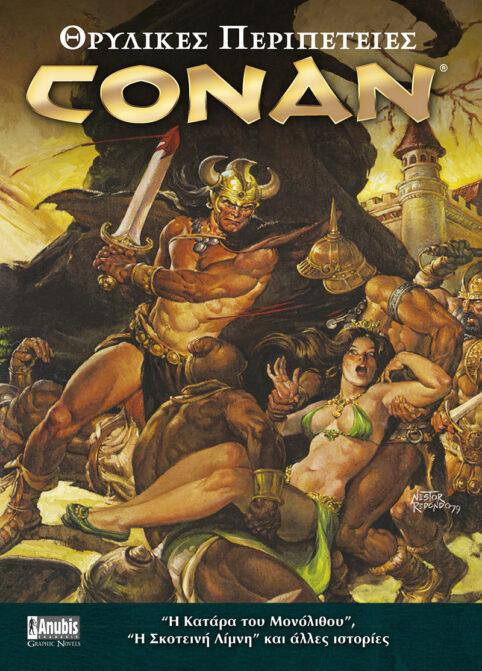 Conan Θρυλικές Περιπέτειες