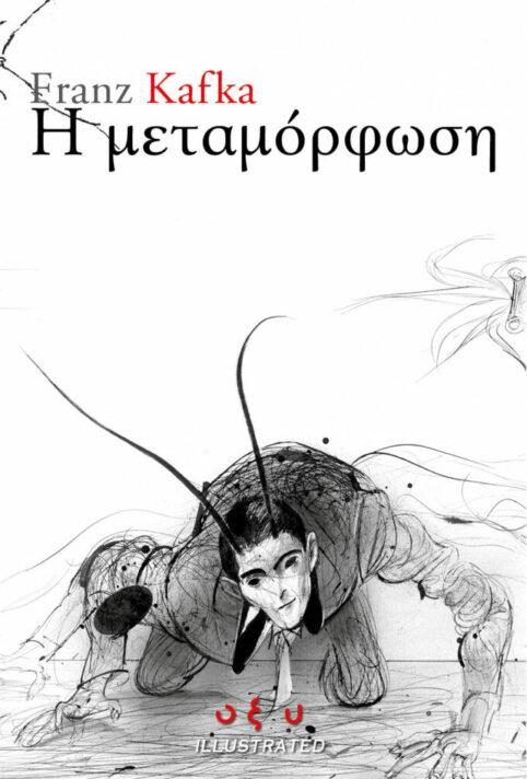 H ΜΕΤΑΜΟΡΦΩΣΗ