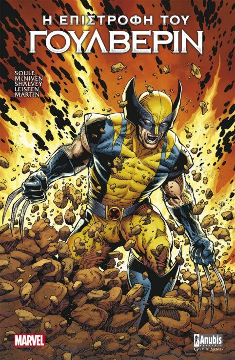 H-Epistrofi-tou-Wolverine