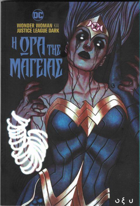 Wonder Woman και Justice League Dark – Η Ώρα Της Μαγείας