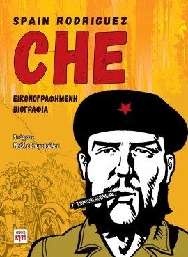 che_cover_site