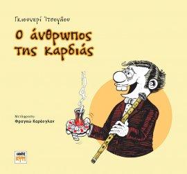 o_anthropos_kardias