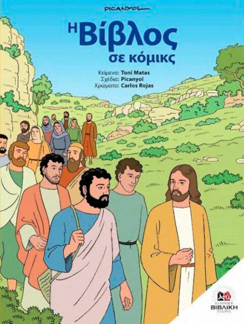 Η Βίβλος Σε Κόμικς Για παιδιά