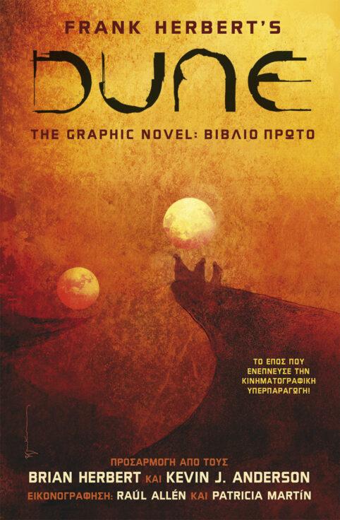 DUNE_GRAPHIC-NOVEL_COVER