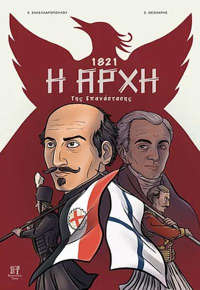 1821 η αρχη της επαναστασης
