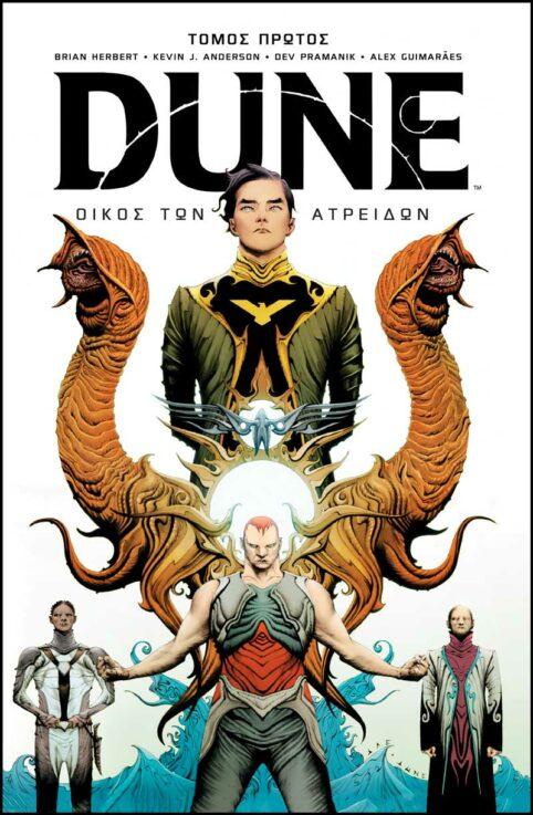 DUNE_OIKOS-ATREIDON1_Graphic-novel_2021_new
