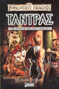 Forgotten-Realms-The-Avatar-Trilogy-Τάντρας-199×300