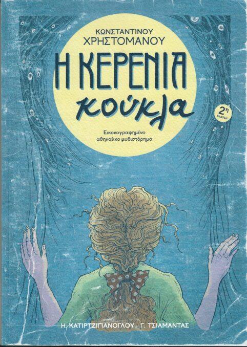 Η Κερένια Κούκλα 001